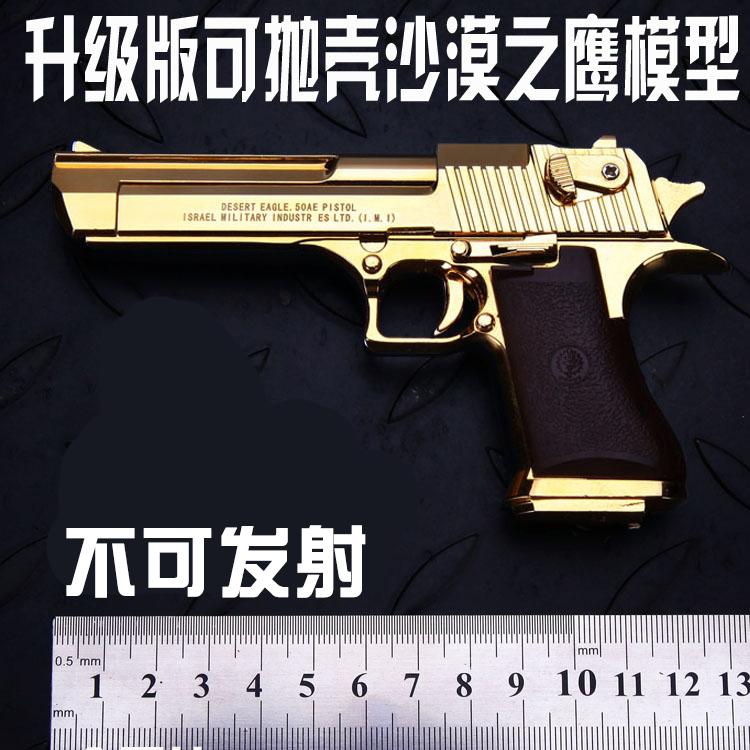 抖音同款全金属史密斯可拆卸不可发射沙漠之鹰手枪柯尔特网红模型