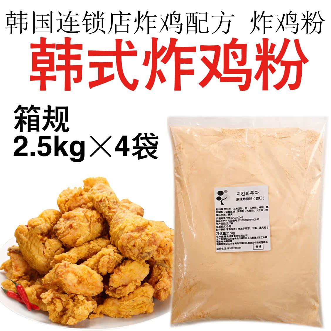 韩式炸鸡粉红色可搭配撒粉 韩国炸鸡店商家用脆皮油炸粉裹粉2.5kg