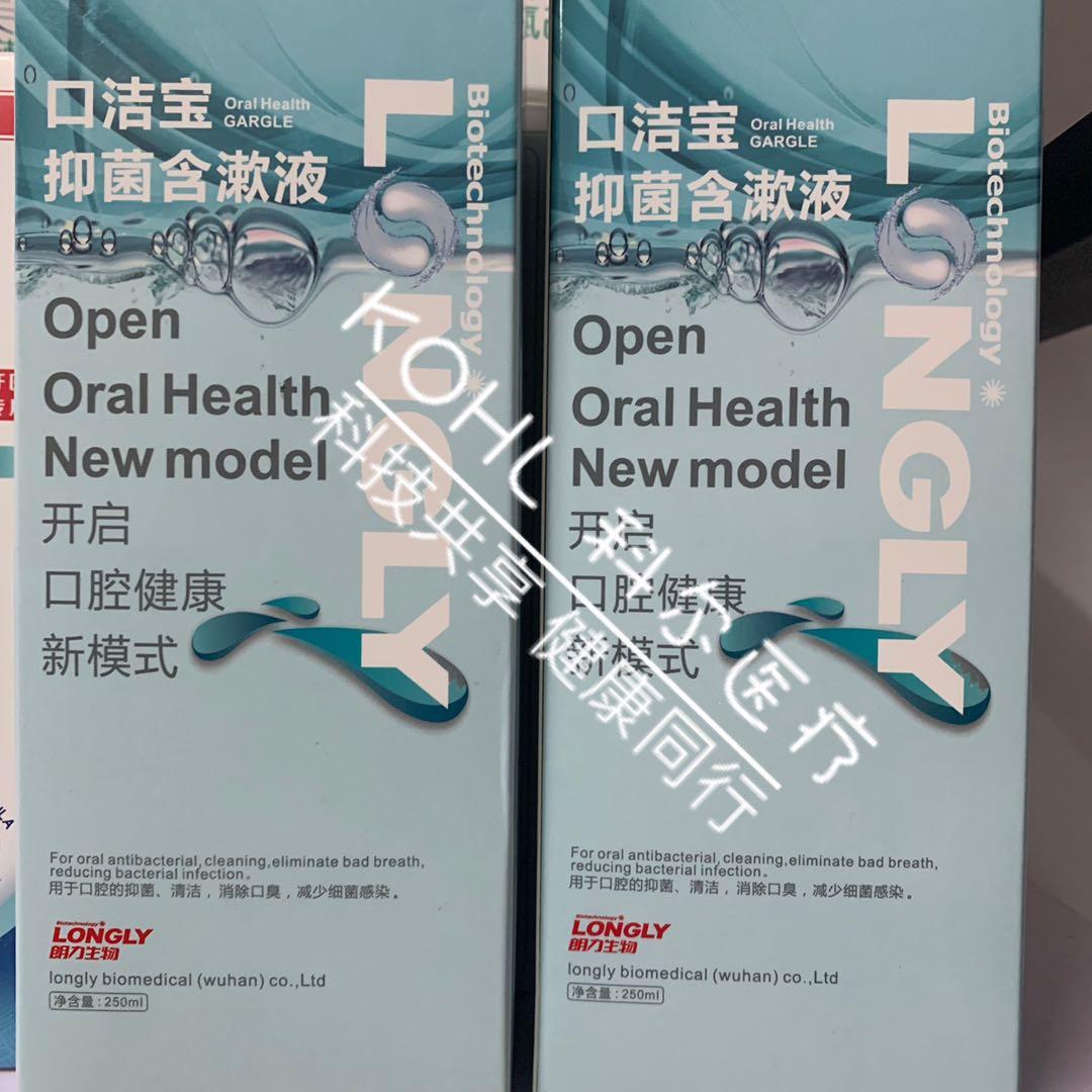 口腔护理 口洁宝抑菌含漱液漱口水 250ml 杀菌消炎抗菌除口臭