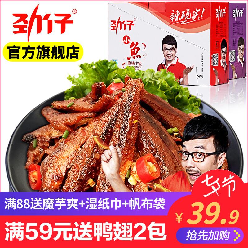 劲仔小鱼干小鱼仔休闲零食香辣网红湖南特产美食品辣味零食小吃