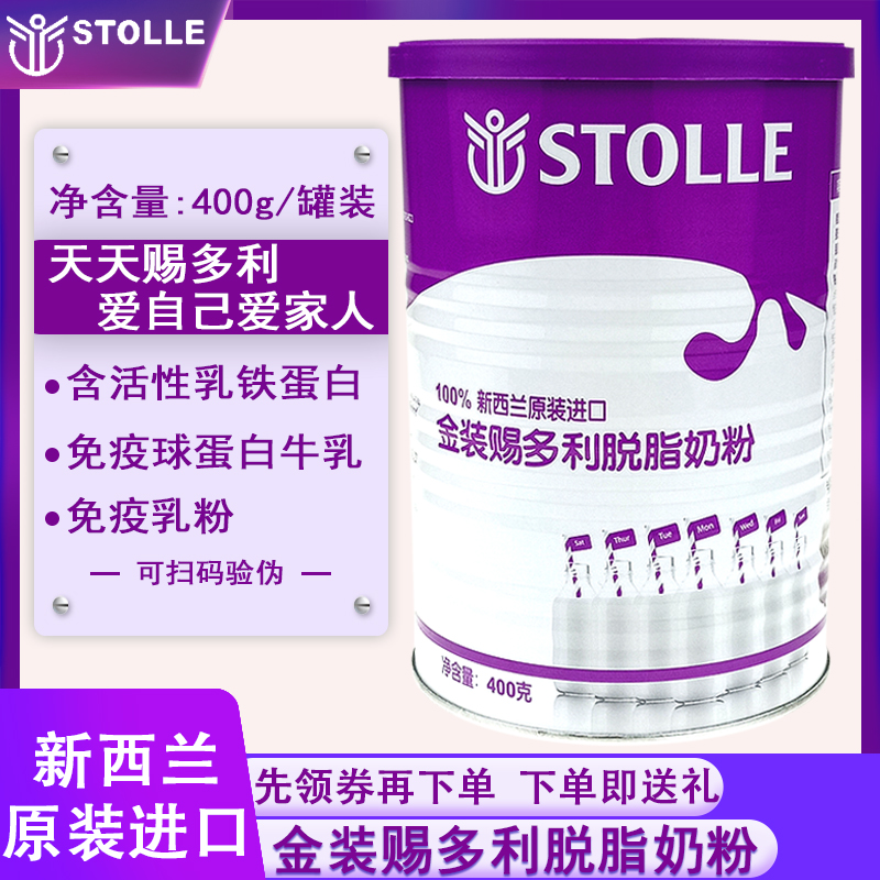 赐多利金装免疫脱脂奶粉新西兰原装进口400克乳铁蛋白赠VC或其它