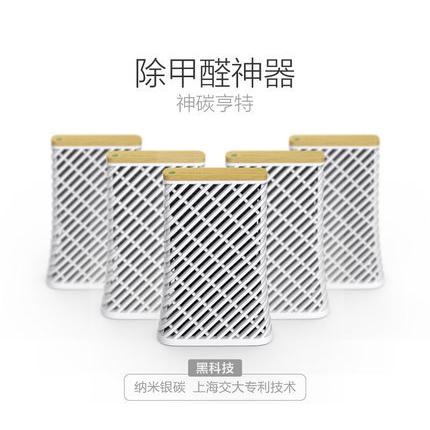神碳亨特 甲醛净化器 上海交大黑科技-纳米银碳 不插电不换滤芯