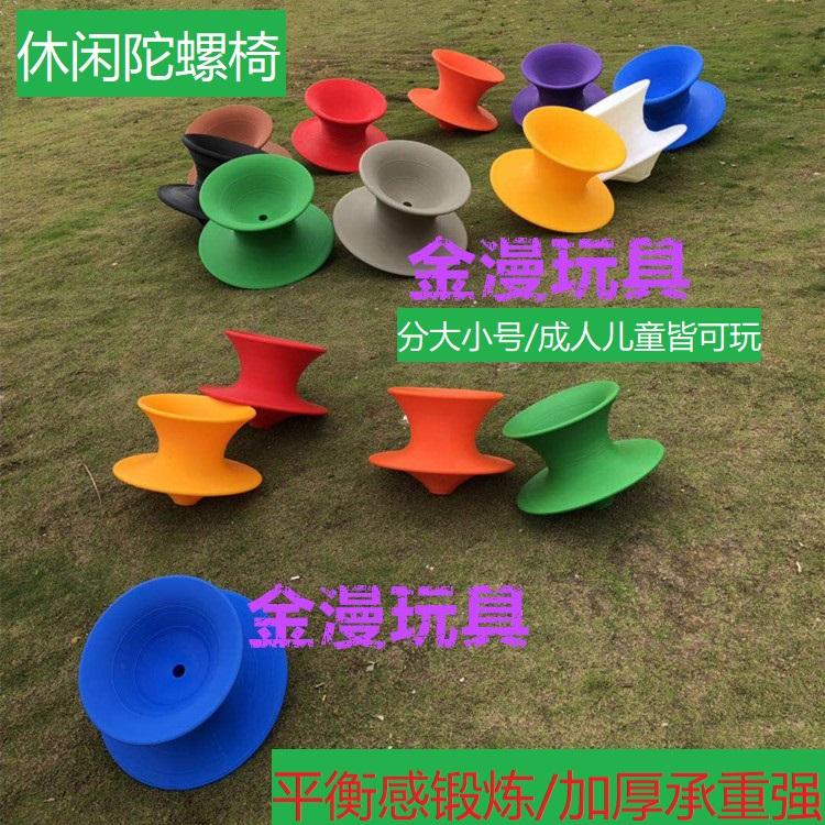 Rotary gyro childrens toy vestibular balance sensory rehabilitation training fitness equipment Park Square leisure chair