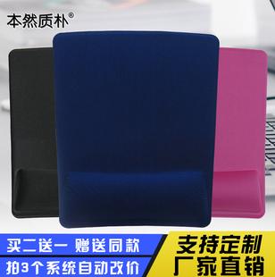 鼠标垫护腕海绵电脑办公亲肤手腕垫