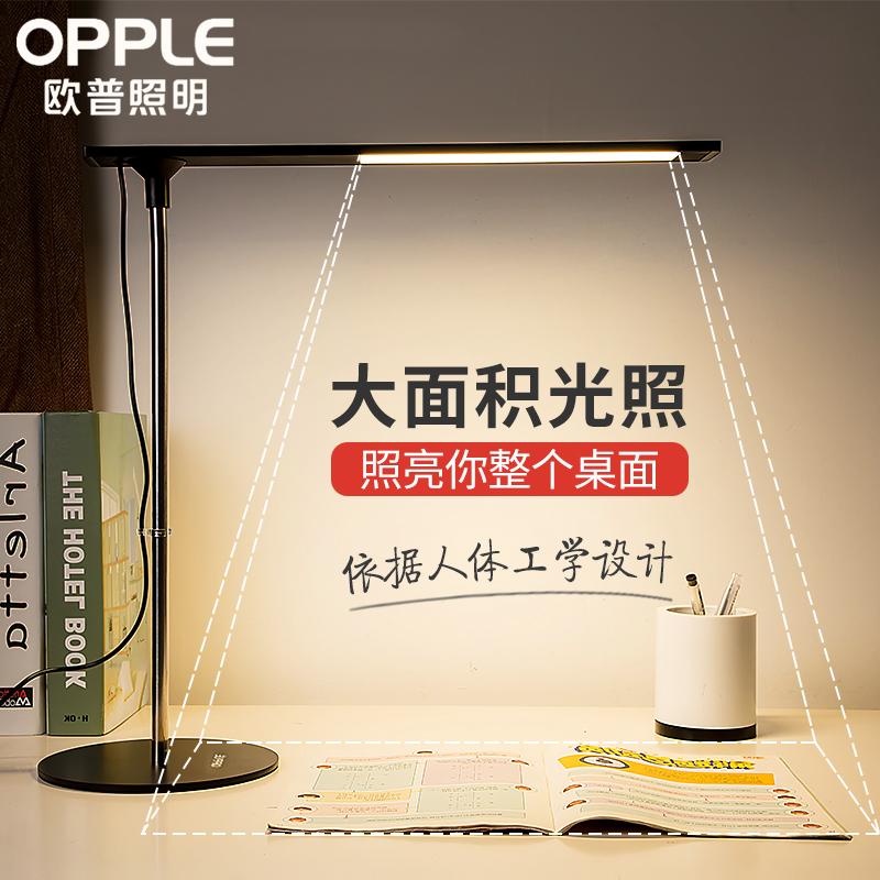 欧普长臂灯办公室台灯工作商务护眼书桌简约现代北欧学生LED台灯