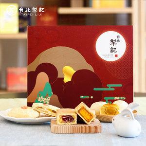 犁记手工月饼中秋蛋黄月饼台湾特产点心月饼中秋送礼高端礼盒装