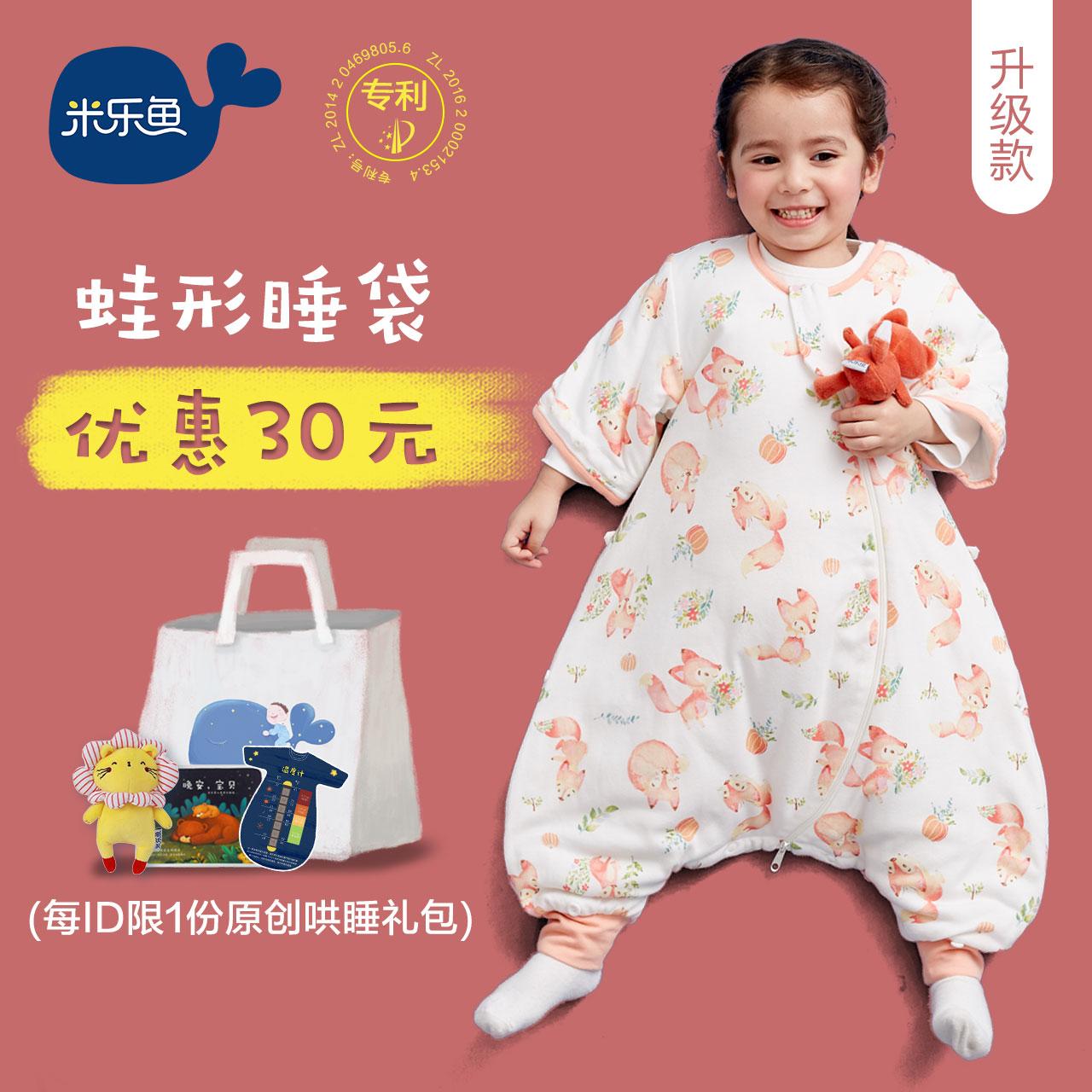 米乐鱼 儿童睡袋秋冬款纯棉加厚宝宝婴幼儿中大童防踢被神器