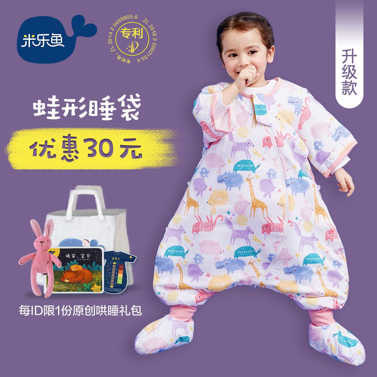 米乐鱼 宝宝睡袋秋冬款加厚防踢被儿童婴儿中大童纯棉四季通用
