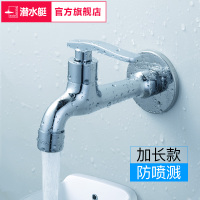 Submarine Балкон Faucet Mop Pool Washer Pool In Wall Extended Splashproof Tap один простуда