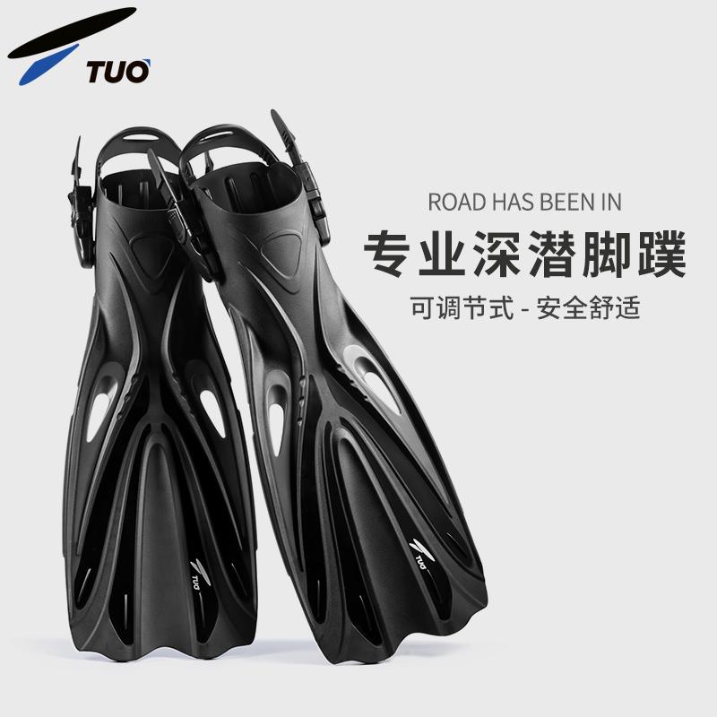 TUO深潜专业长脚蹼水肺潜水蛙鞋鸭蹼自由泳硅胶浮潜装备游泳F330