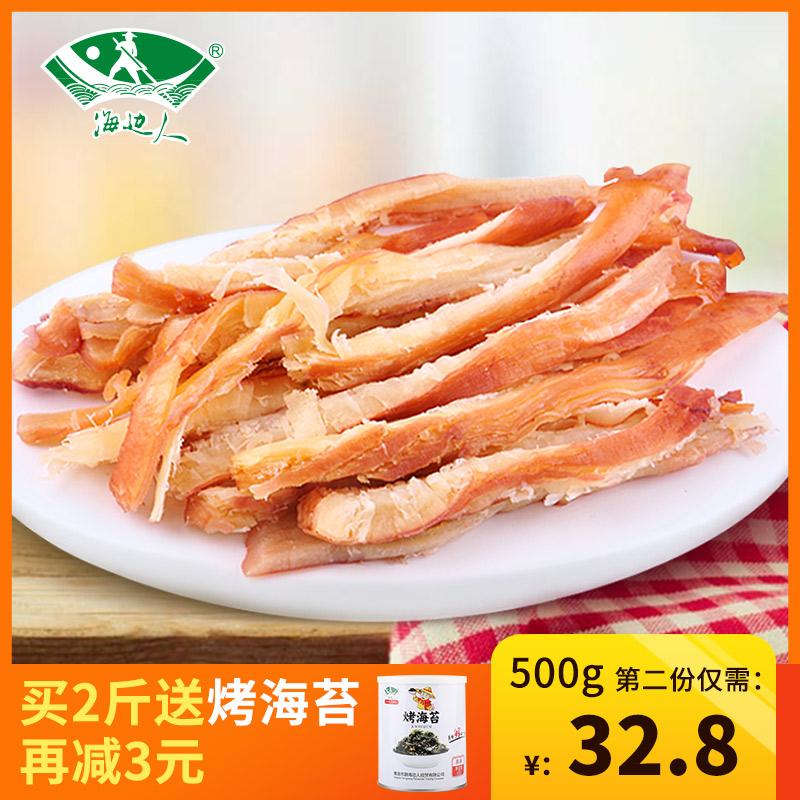 海边人 鱿鱼丝500g手撕风琴鱿鱼条片干零食青岛海鲜特产小吃即食