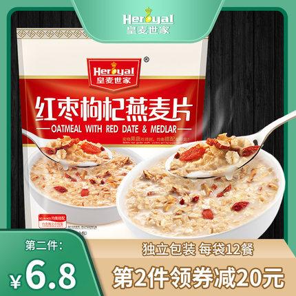 皇麦世家红枣枸杞紫薯速食小燕麦片