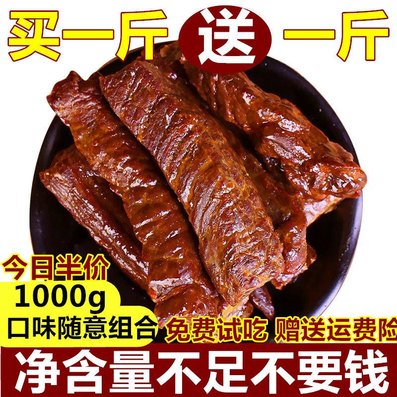 10月14日最新优惠内蒙古手撕风干牛肉干500g*2正宗肉干特产牛肉休闲小零食真空熟食