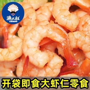 渔大叔虾仁即食零食干货对虾干非烤虾大连特产海鲜休闲小吃太极虾