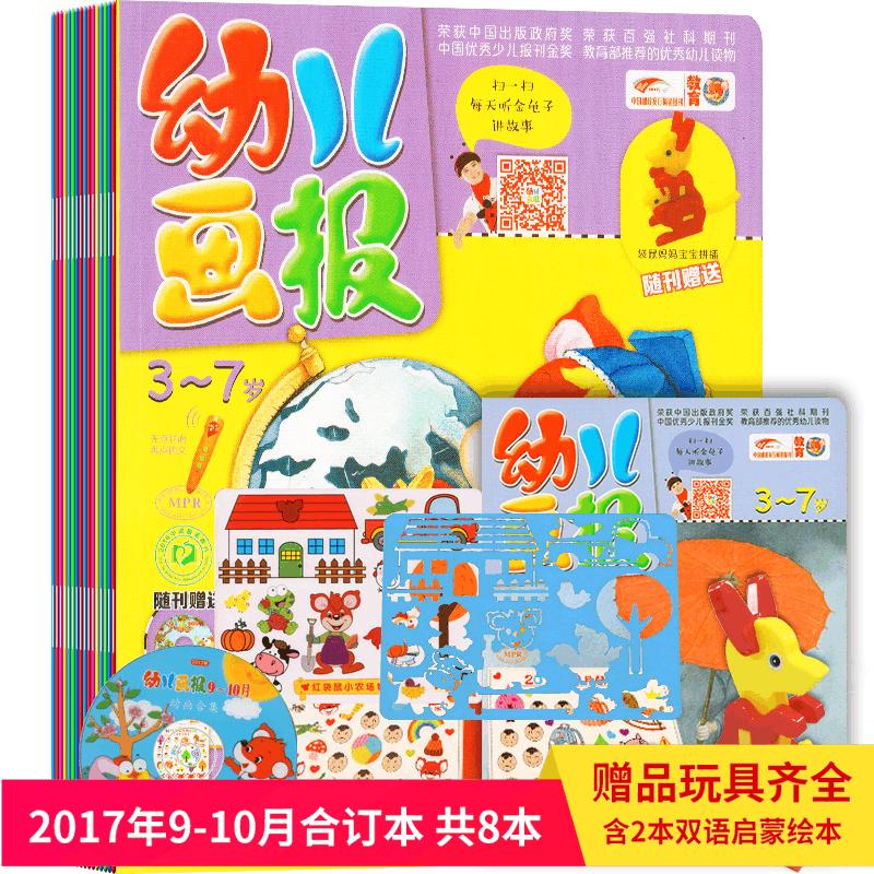 天猫 《幼儿画报》9-10月合订本全8册19.8元包邮(赠光盘、贴纸等)
