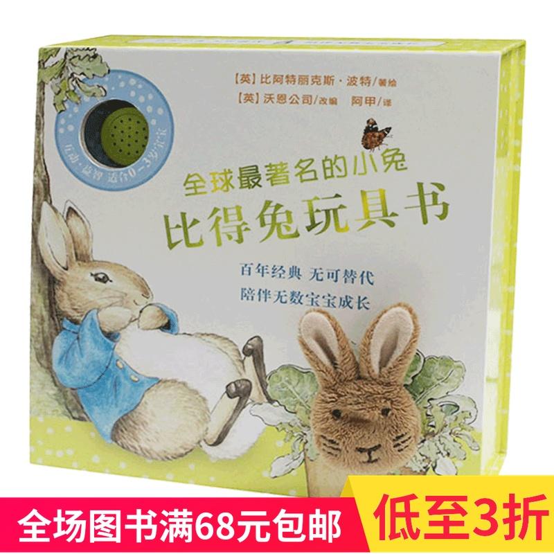 尚童 比得兔玩具书系列全4册0-3岁宝宝玩具书立体书能玩的书开启宝宝人生初阅读多元互动促进宝宝多种知觉齐发展精美礼盒装