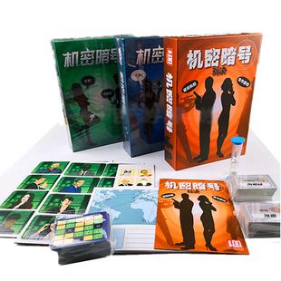 机密暗号桌游卡牌行动策略词汇图片超越代号玩法成人休闲聚会游戏