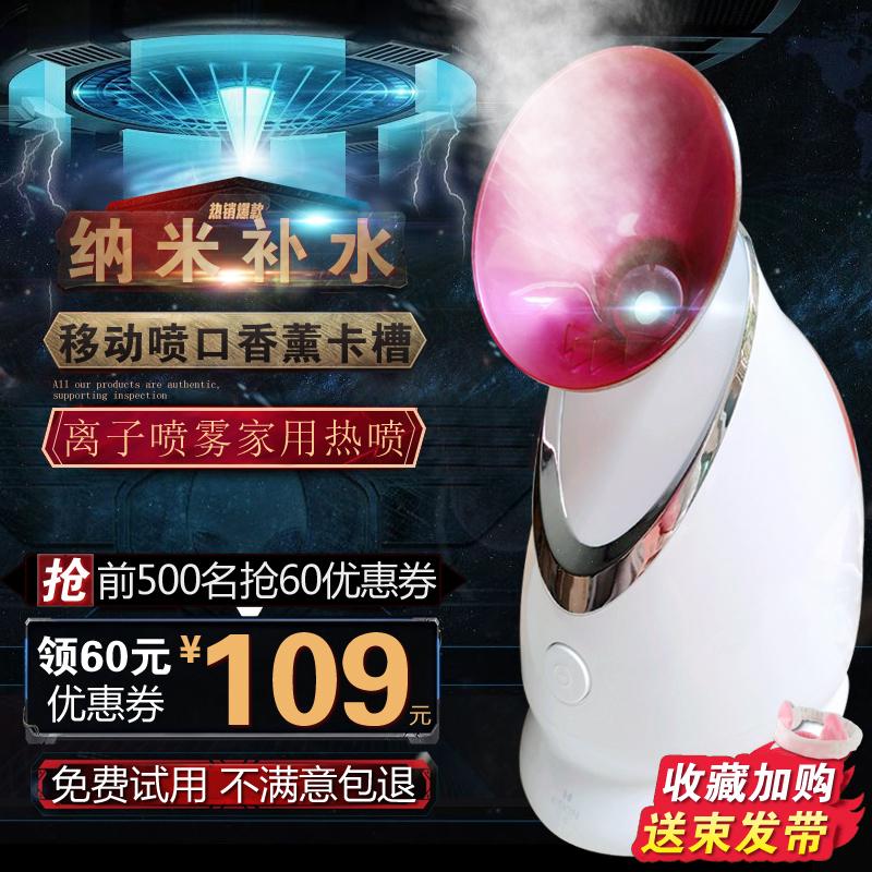 金稻蒸脸器补水热喷家用排毒纳米喷雾打开毛孔脸部美容仪KD2331A