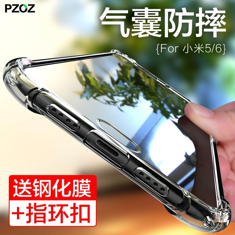 Сяоми 5X корпус телефона сяоми 5s защитный кожух plus силиконовый сяоми 6 мягкий стойкость к осыпанию 5 полный хемминг модельа 5c