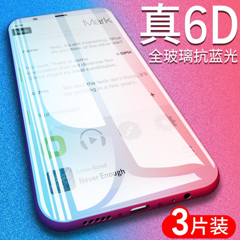 确悦 一加5t钢化膜抗蓝光1+5t防指纹防爆摔高清透明原装手机屏保