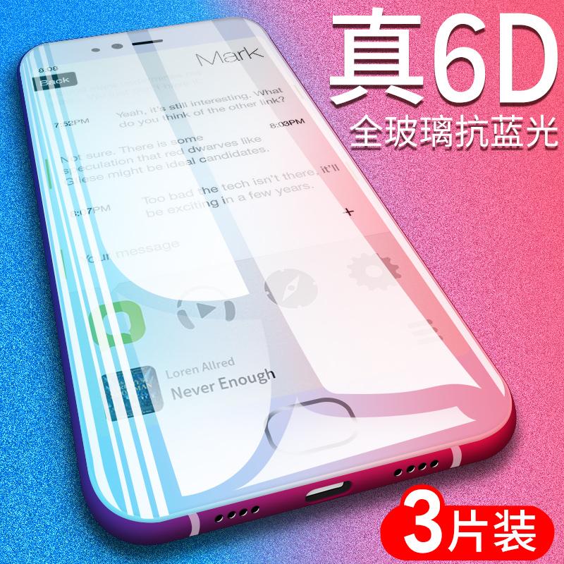 确悦 小米红米note3钢化膜抗蓝光透明原装曲面防爆防摔防指纹手机