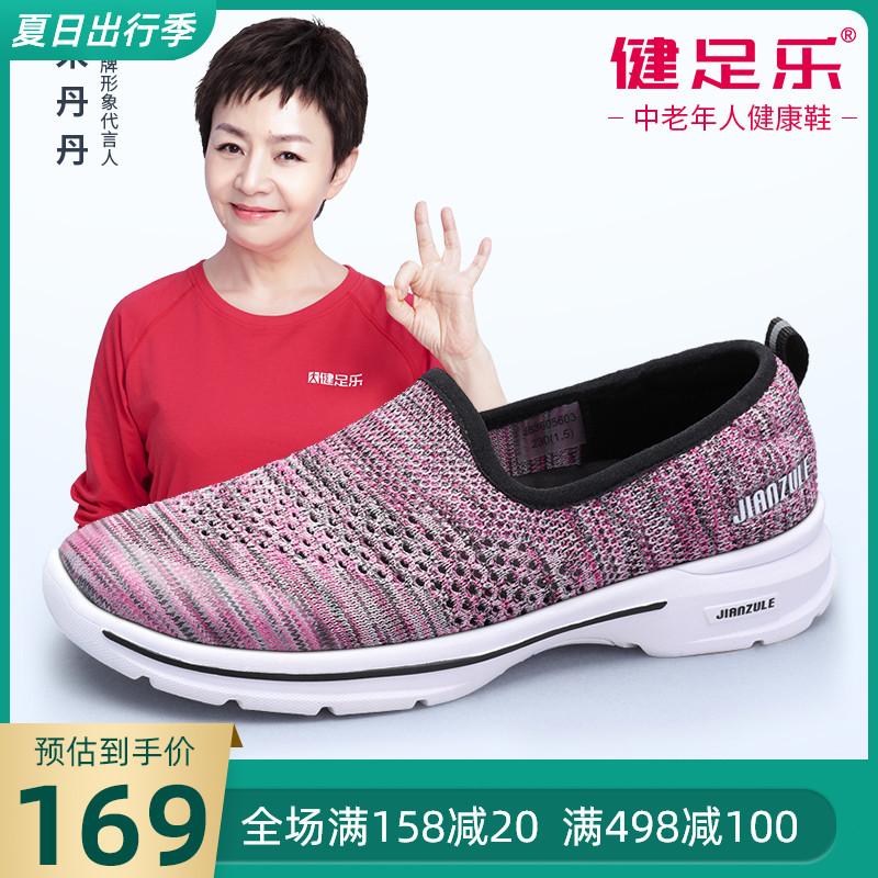 骆驼健足乐老人鞋女鞋2020新款平底布鞋软底防滑运动健步鞋妈妈鞋图片