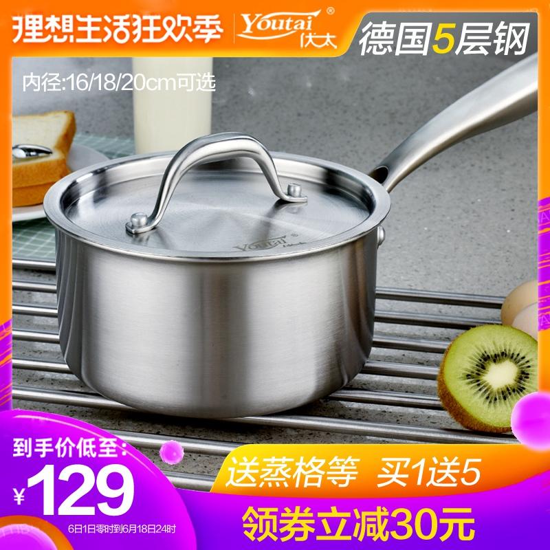 优太德国不锈钢奶锅304加厚16 18cm不粘小汤锅煮面热奶锅婴儿辅食