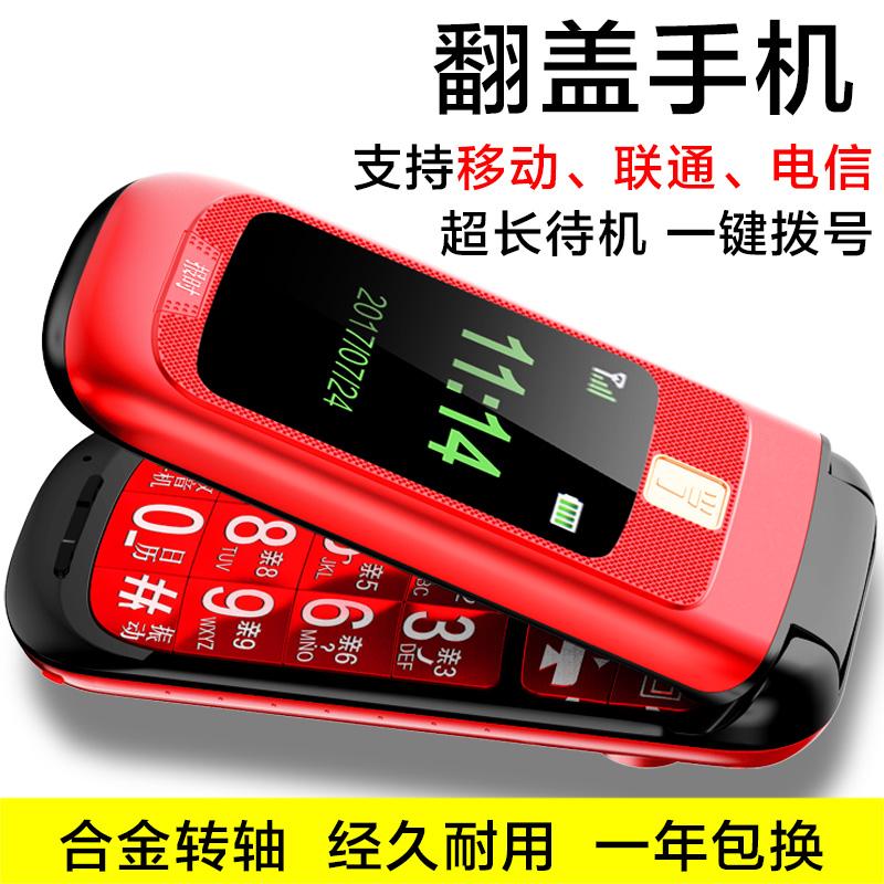 纽曼 L660S老年机翻盖手机大屏大字大声男女款移动电信版老年手机超长待机正品学生联通全网通4g按键老人机