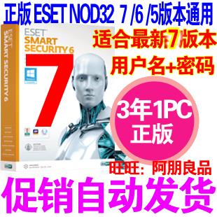 Официальные позитивные издание ESET NOD32 10 презерватив наряд убить яд программное обеспечение 10.0/9 год 20 позиция активация секрет ключ
