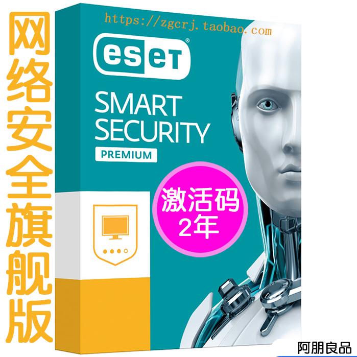 NOD32 ESET Smart Security Premium сеть безопасность ultimate убить яд активация код 2 год