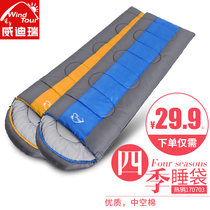 Sleeping bag adult outdoor indoor adult autumn and winter men and women cold thickening warm camping trip dirty down cotton