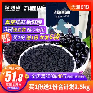 领3元券购买买1送共2500g三黑粥食材粗粮黑米