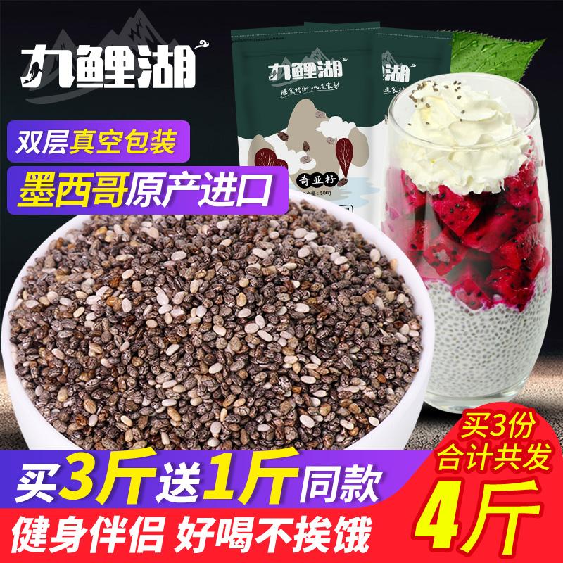 买3送1 奇亚籽墨西哥奇雅子奇亚子代餐Chia Seed鼠尾草饱腹 500g