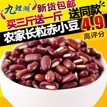 买3送1九鲤湖农家长粒红豆赤小豆