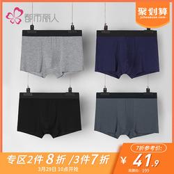 都市丽人官方旗舰店纯色亲肤中腰平角男士组合内裤4条装ZK9A91
