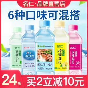 名仁苏打水整箱24瓶无糖无汽饮用水