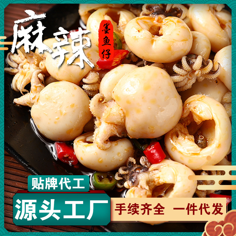 Cuttlefish tiktok, Spicy Seafood, pickled seafood, seafood, instant food