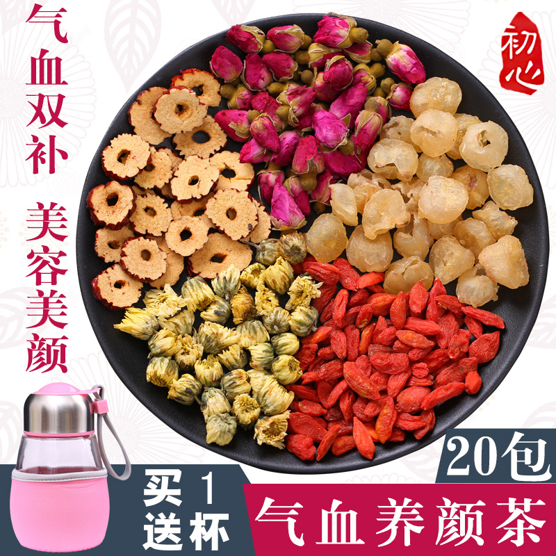 Красный Jujube longan tea blood qi женщина красота чай теплый дворец детоксикация здоровье восемь сокровищ чай комбинация цветок чай