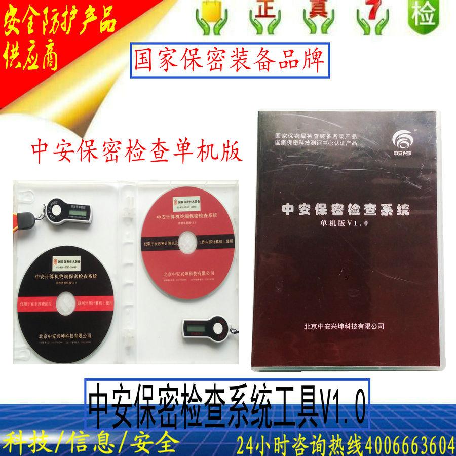 Проверка конфиденциальности компьютерных терминалов Zhongan Xingkun система Национальный бренд секретного оборудования