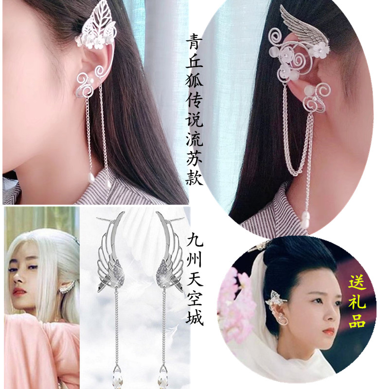 青丘狐传说同款耳饰古风天空城同款翅膀耳环手工耳夹COS精灵耳饰图片