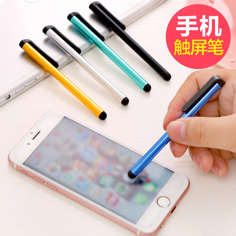通用平板电脑手机触摸触屏画笔触控绘画超细头手写书写压感电容笔