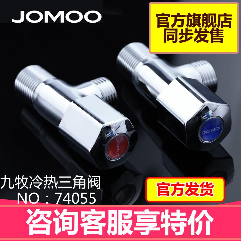 JOMOO девять ванная комната монтаж хорошо меди толщиной горячая и холодная треугольник клапан только клапан 74055/44055