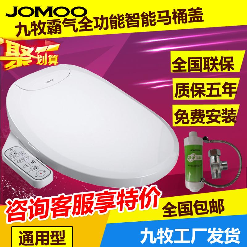 Девять чистый орган умный туалет крышка промыть устройство умный туалет крышка D102CS/D1861S