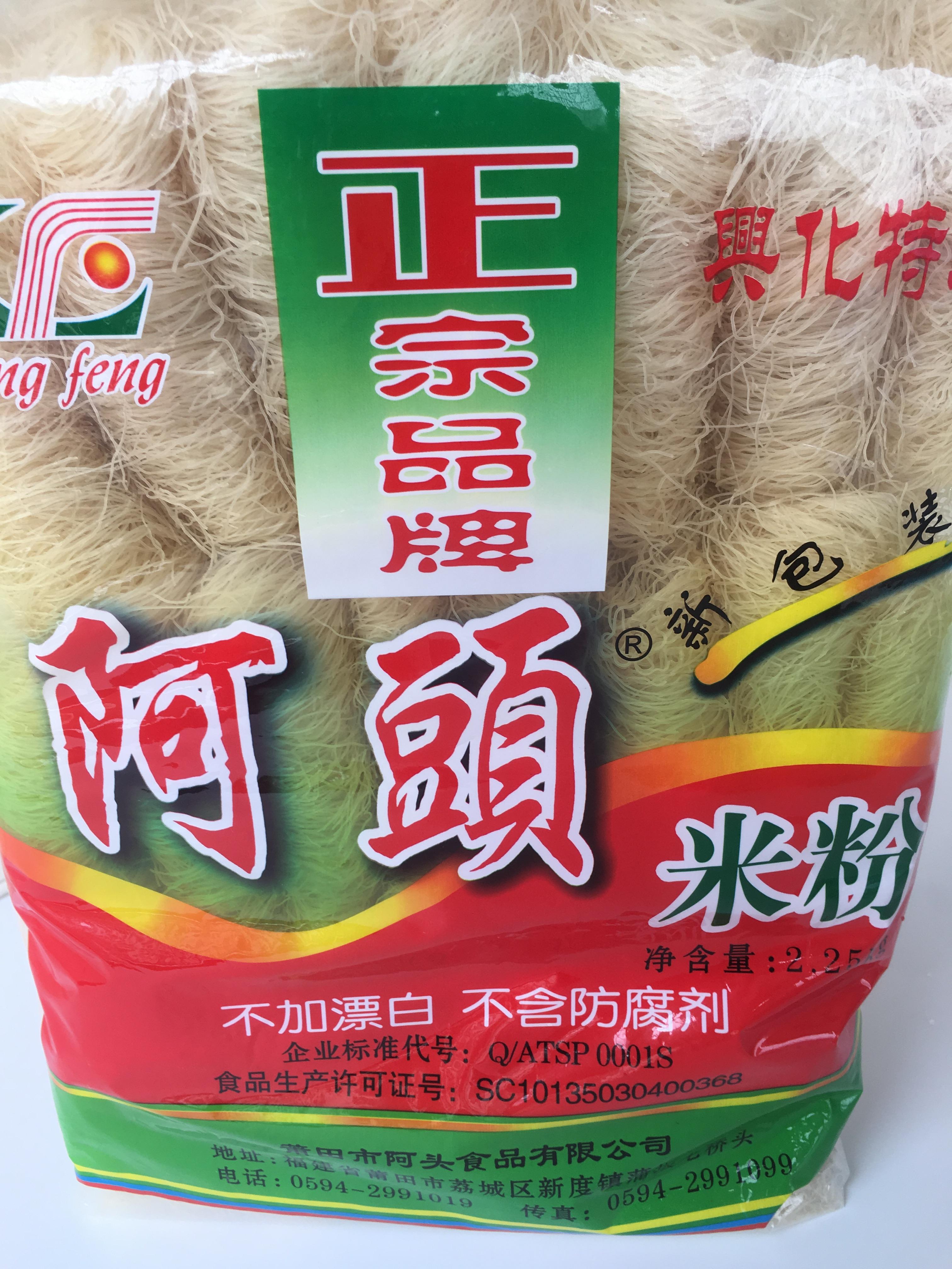 包邮福建莆田特产正宗阿头米粉细丝兴化粉细软兴化干米粉4.5斤