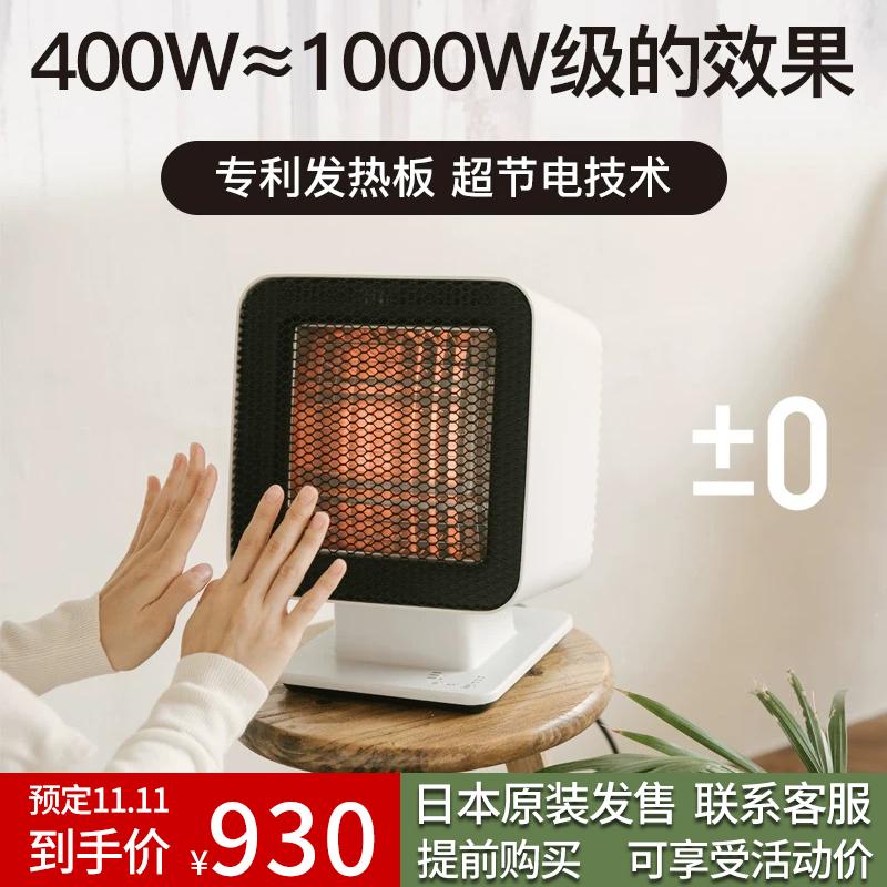 日本正负零深泽直人取暖器小太阳家用小型节能电暖气省电办公暖脚