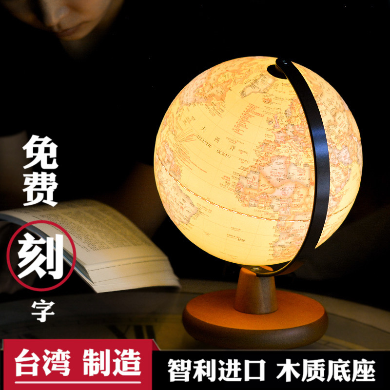 地球仪灯LED朴坊地球仪台湾制造欧式英文版中英文高清发光地球仪