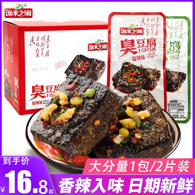 渔米之湘长沙臭豆腐24g*20包油炸臭干子豆干湖南特产小吃休闲零食