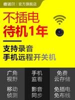 微型监控器迷小型连手机远程摄像头无线免插电家用高清摄影探头藏
