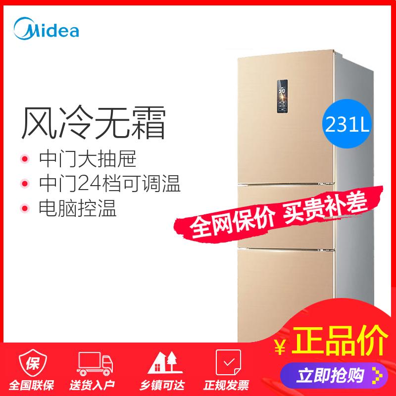 Midea/美的 BCD-231WTM(E)家用小型三门电冰箱风冷无霜冰箱三开门