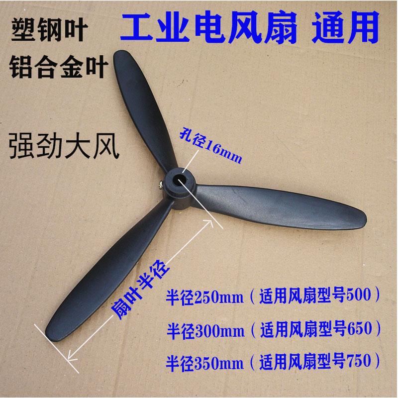 工业风扇 落地扇 牛角扇壁扇塑料叶铝叶 500/650/750mm风扇叶配件(非品牌)